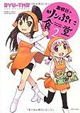 激戦区・ツンぷに食堂(2) (バンブーコミックス)