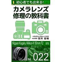 初心者でも出来る!カメラレンズ修理の教科書Vol.022: 『Nippon Kogaku Nikkor-H 50mm F2』篇