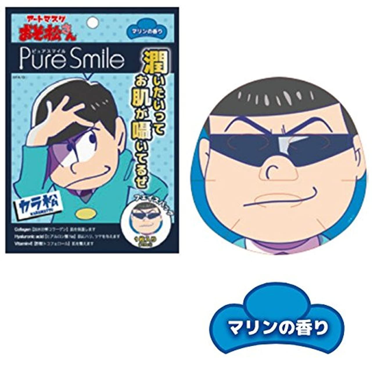 ピュアスマイル 『おそ松さんアートマスク』(カラ松柄/マリンの香り)