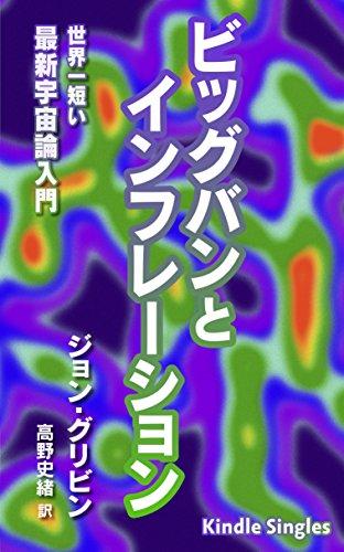 ビッグバンとインフレーション: 世界一短い最新宇宙論入門の書影