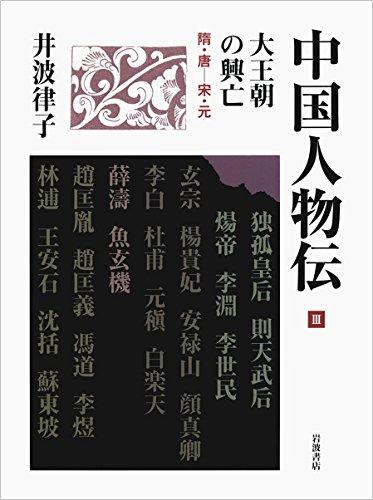 大王朝の興亡 隋・唐―宋・元 (中国人物伝 第III巻)の詳細を見る