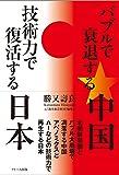 バブルで衰退する中国 技術力で復活する日本