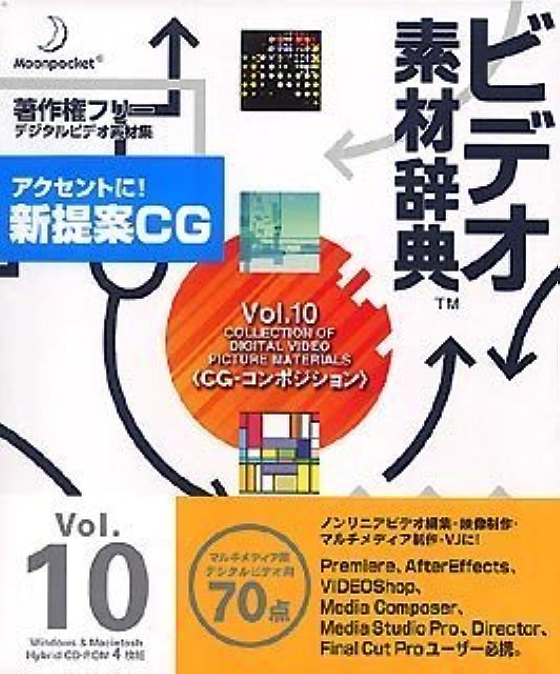 識字アンケートライオネルグリーンストリートビデオ素材辞典 Vol.10 CG-コンポジション
