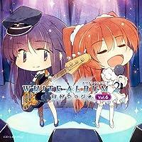 「WHITE ALBUM2 同好会ラジオ」Vol.6