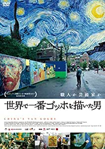 世界で一番ゴッホを描いた男 [DVD]