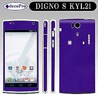 DIGNO S KYL21 側面付 スキンシール◆decopro デコシート 携帯保護シート◆パープル(シングルカラーサンド柄)