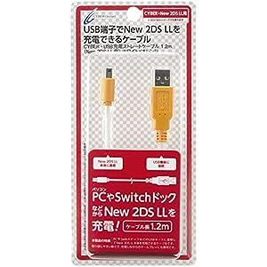 【New3DS / LL 対応】 CYBER ・ USB充電 ストレートケーブル ( New 2DS LL 用) 1.2m ホワイト×オレンジ