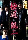 極道 龍二 二[DVD]