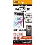 レイ・アウト FREETEL Priori3 LTE FTJ152A 光沢フィルム  RT-FP3F/A1