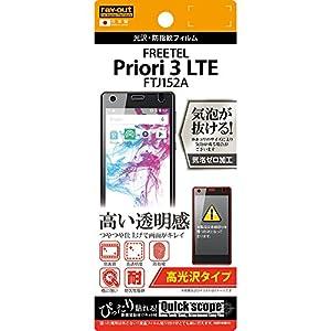 レイ・アウト FREETEL Priori3 ...の関連商品5