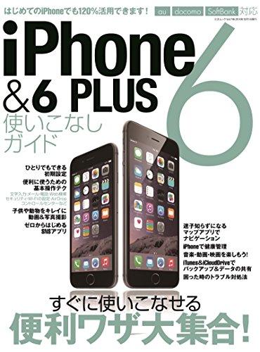 iPhone6&6PLUS使いこなしガイド (三才ムックvo...