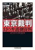 東京裁判 幻の弁護側資料: 却下された日本の弁明 (ちくま学芸文庫) 画像