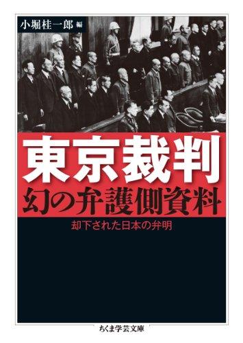 東京裁判 幻の弁護側資料: 却下された日本の弁明 (ちくま学芸文庫)の詳細を見る