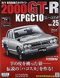 週刊NISSANスカイライン2000GT-R KPGC10(25) 2015年 11/25 号 [雑誌]