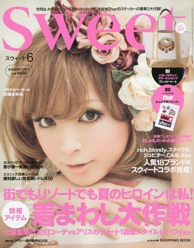 sweet (スウィート) 2010年 06月号 [雑誌]