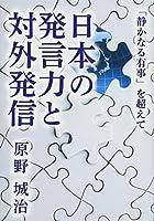 日本の発言力と対外発信―「静かなる有事」を超えて
