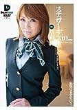 スチュワーデスin...(脅迫スイートルーム) Cabin Attendant Jun(30)草凪 純 [DVD]