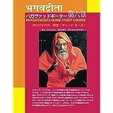 BHAGAVADGITA HOME-STUDY-COURSEバガヴァッドギーター第6章