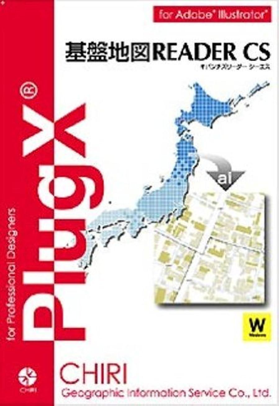マウントロッジ通行料金PlugX-基盤地図ReaderCS (Windows版)