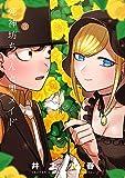 死神坊ちゃんと黒メイド コミック 1-3巻セット