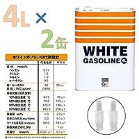 ガレージ・ゼロ ホワイトガソリン 4L [GZ404] ×2缶