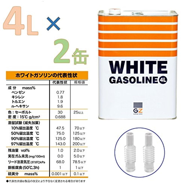 いつ防腐剤抵抗ガレージ?ゼロ ホワイトガソリン 4L [GZ404] ×2缶