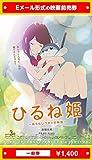 『ひるね姫 ~知らないワタシの物語~』映画前売券(一般券)(ムビチケEメール送付タイプ)