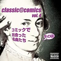 classic@comics vol.4~その後コミックで出会った名曲たち