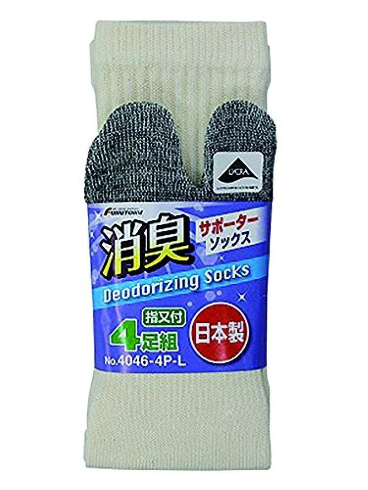 器官モンゴメリー緩やかな福徳産業 消臭サポーター ソックス きなり L 指又付 日本製 4足組入
