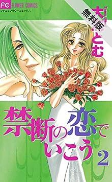 禁断の恋でいこう(2)【期間限定 無料お試し版】 (フラワーコミックス)