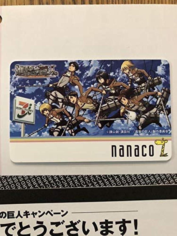服軽食ランデブー進撃の巨人 nanaco 当選品 ナナコカード 限定