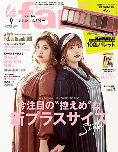 la farfa  2019年 09月号 [雑誌]