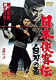 日本侠客伝 白刃の盃[DVD]