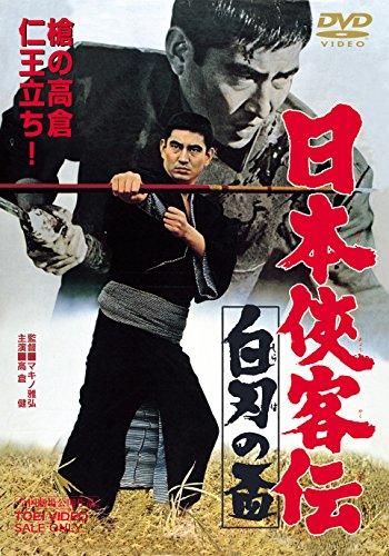 日本侠客伝・白刃の盃のイメージ画像