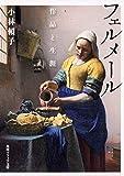 フェルメール 作品と生涯 (角川ソフィア文庫) 画像
