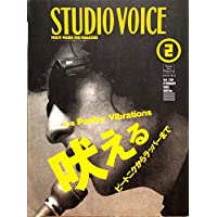 STUDIO VOICE (スタジオ・ボイス) 1995年 02月号 [雑誌]