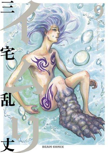 イムリ 9 (ビームコミックス)の詳細を見る