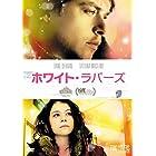 ホワイト・ラバーズ [DVD]