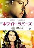 ホワイト・ラバーズ[DVD]