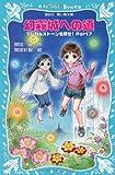 幻霧城への道 マジカルストーンを探せ! Part7 (講談社青い鳥文庫)
