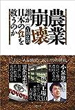 「農業崩壊 誰が日本の食を救うのか」販売ページヘ