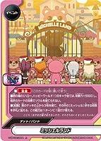 【パラレル】 バディファイト S-UB-C02/0054 ミッシェルランド (上) BanG Dream! ガルパ☆ピコ