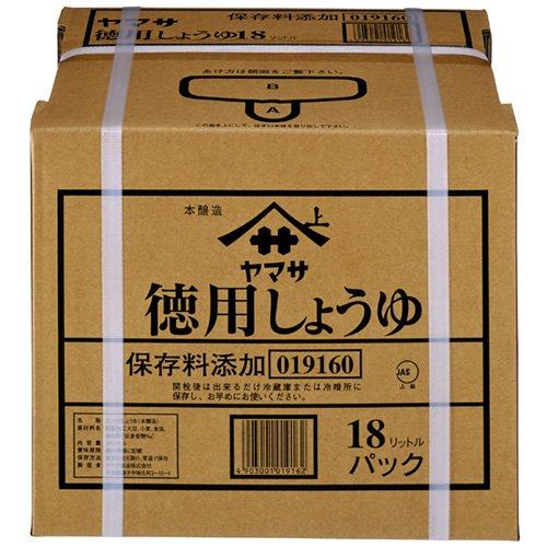 ヤマサ 徳用 醤油 パック 18L