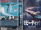 グレゴリー モビー・ディック【字幕版】 [VHS]