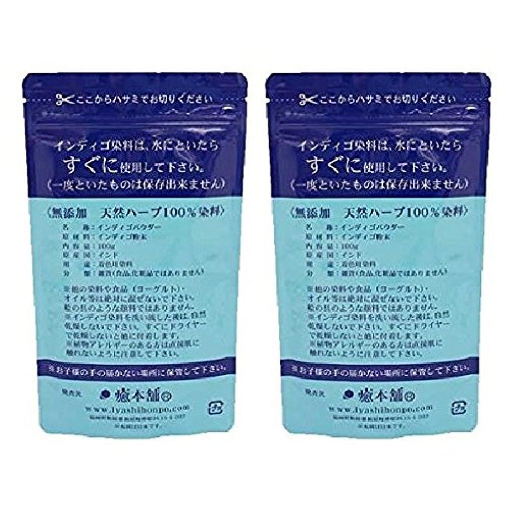 正規化眠いですマトリックス天然染料100% 癒本舗 インディゴ 100g×2個セット 白髪染め ヘアカラー ノンシリコン