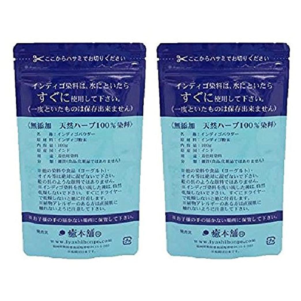 典型的な腹野球天然染料100% 癒本舗 インディゴ 100g×2個セット 白髪染め ヘアカラー ノンシリコン