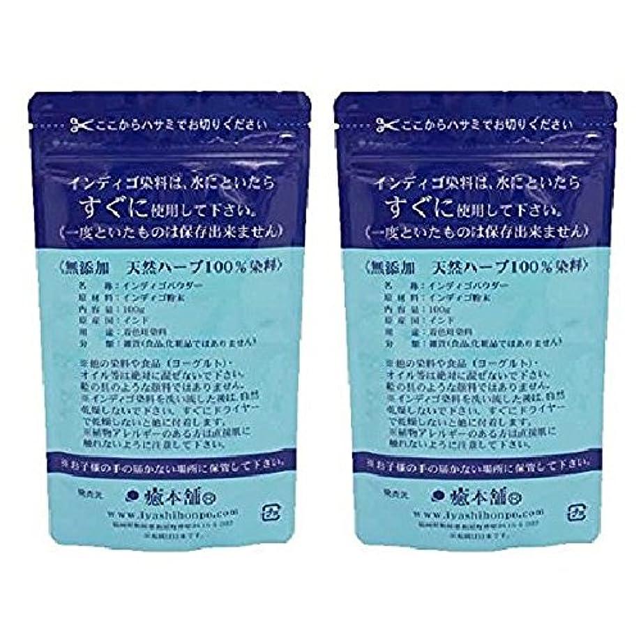 シルエットぶら下がるツイン天然染料100% 癒本舗 インディゴ 100g×2個セット 白髪染め ヘアカラー ノンシリコン