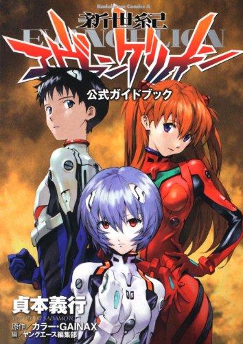 新世紀エヴァンゲリオン 公式ガイドブック (角川コミックス・エース)の詳細を見る