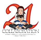 倉木麻衣×名探偵コナン COLLABORATION BEST 21 -真実はいつも歌にある!-|倉木麻衣