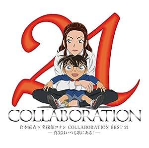 倉木麻衣×名探偵コナン COLLABORATION BEST 21 -真実はいつも歌にある!- (通常盤)